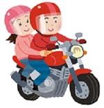 カップル バイク